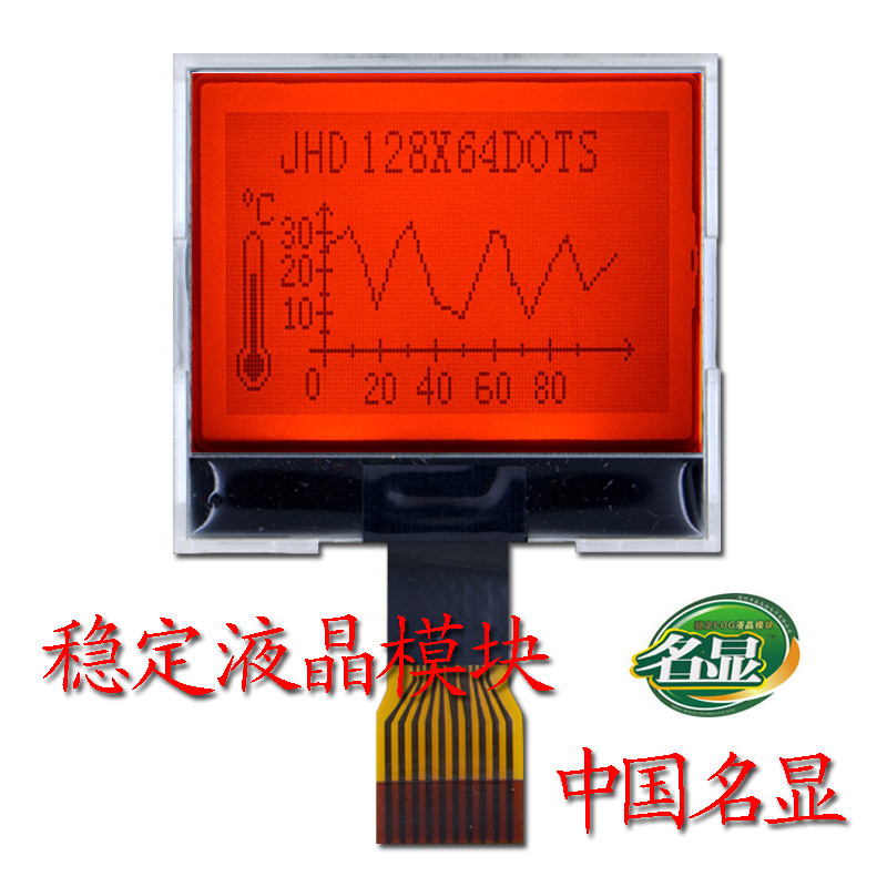 serial IIC and backlight lcd display screen JHD12864-G98BTC-G