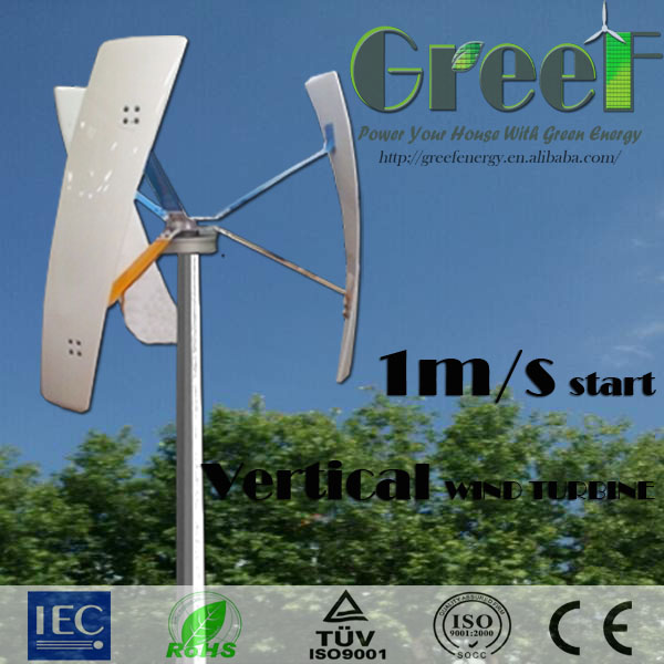 300W small Vertical Axis Wind Generator,C type baldes, work stable