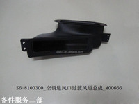 BYD S6 Air Conditioning Air Inlet Transition Duct Assembly