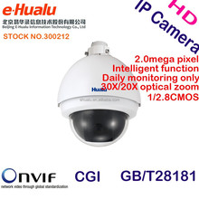 1080P/2.0Mega pixel/1/2.8CMOS/Infrared/Smart/Speed/30X/20Xoptical zoom dome