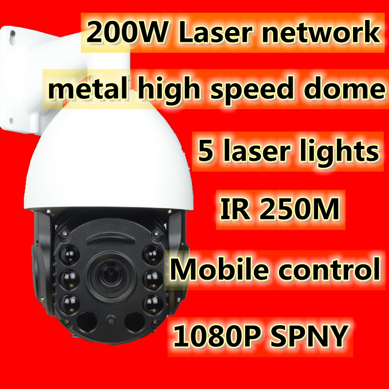 1080P high speed dome mobil control tracking camera
