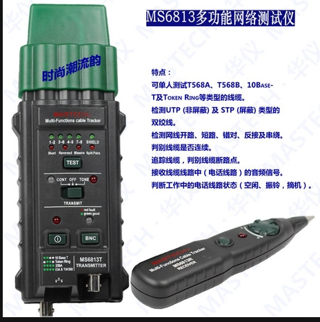 Huayi MASTECH MS6813 Multifunction Network Instrument smart mouse hunt test detector cable telephone lines