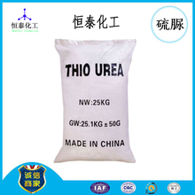 THIOUREA 99%for Powder plating