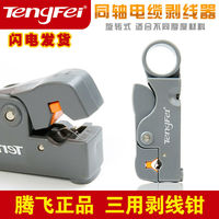 Free shipping Mini Rotary Coax Coaxial Cable Cutter Tool RG58 RG6 Stripper for RG-58/59/62/6/6QS/3C/4C/5C