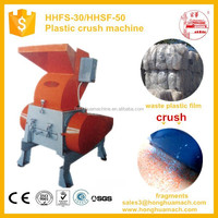 2015 New products waste plastic crusher for sales