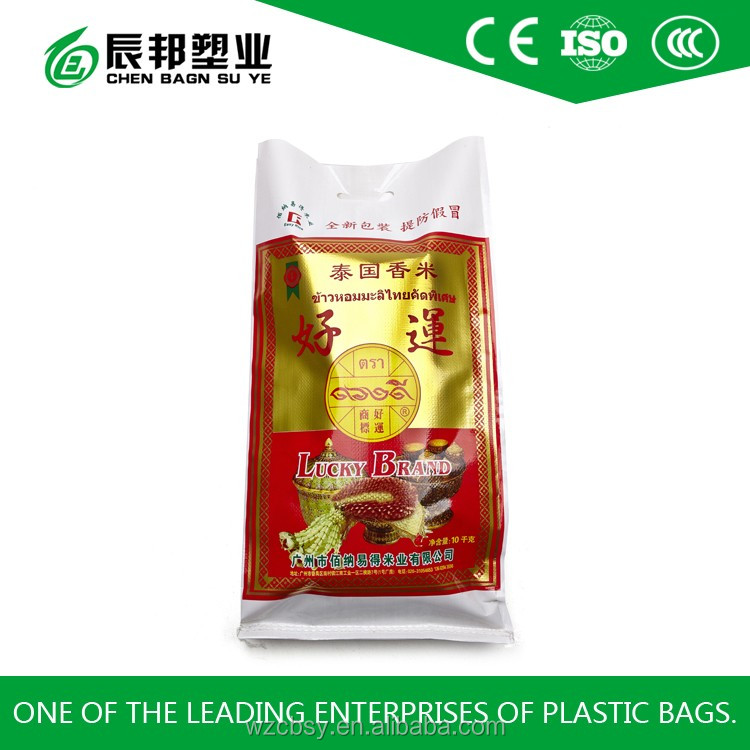 opp lamination plastic bags of rice packaging bag