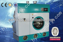hydrocarbon dry cleaning machine price/hotel used dry cleaning machine