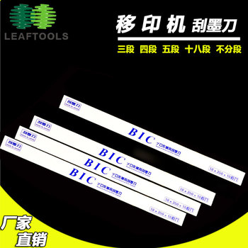 Hot Sale Durable Printing Spare Part/High Quality ink scraper