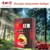 china new innovative product 100% bulk astaxanthin oil softgel 500mg/cap*10caps/box immunity booster heart care OEM