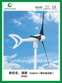Low start-up wind speed 300 wind generators