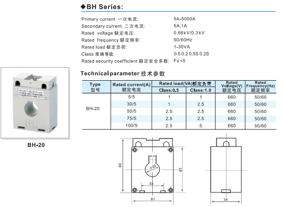 High quality 660V bar type 50/5A class 0.5 current transformer