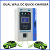 20kw AC/DC EV public fast charger CHAdeMO electric Car battery