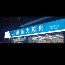 China factory custom design outdoor indoor used waterproof 3d led signage