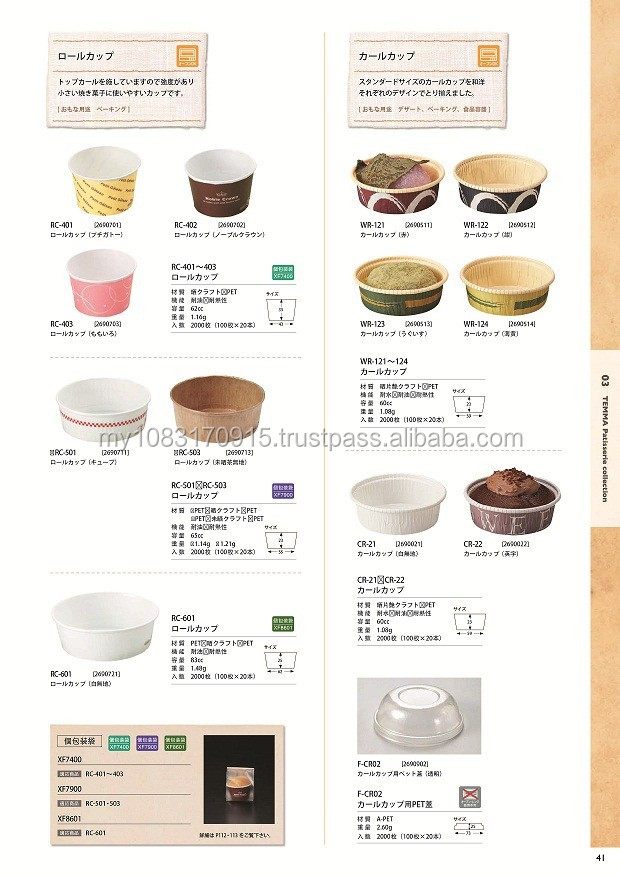 Ice Cream and Baking Cup