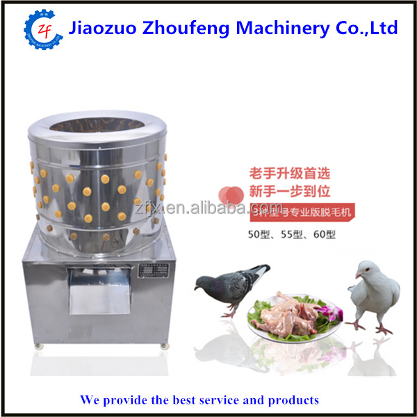 Poultry plucking machine chicken goose quail plucking machine for sale +86 13782855727