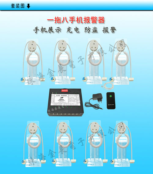 8 ports security alarm system for mobile phone and tablet shop display with charging