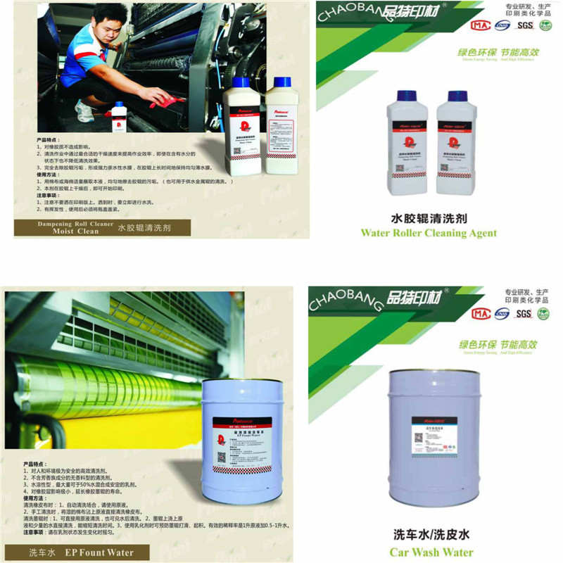 plate madefaction liquid plate wash liquid plate wetting solution