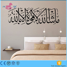 Living Room Decor Vinyl Islamic Muslim Art Arabic Wall Sticker 3d wall sticker