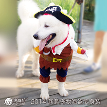 2016 wholesale plush toys ODM design pirate cloth pirate design costume