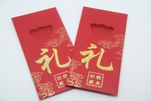 Chinese lucky red envelope red packet