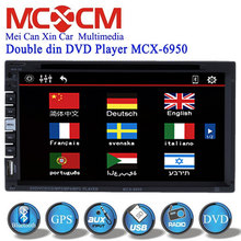 2 din universal in dash car dvd player Auto stereo radio 6.95 inch with Bluetooth GPS navigation MCX-6950