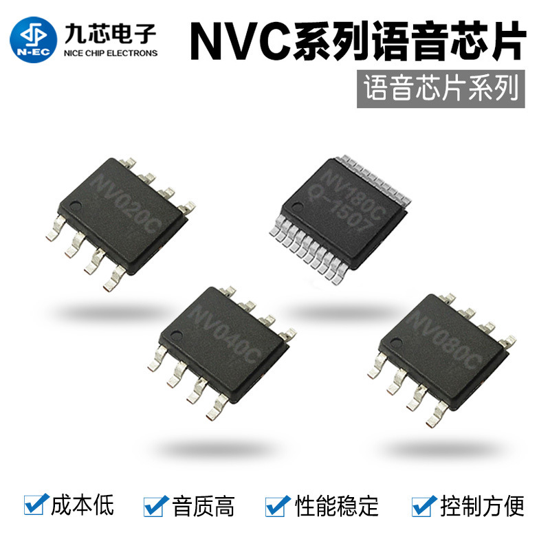 Nine core serial NVC voice chip vacuum cleaner voice chip home small household electrical appliances IC