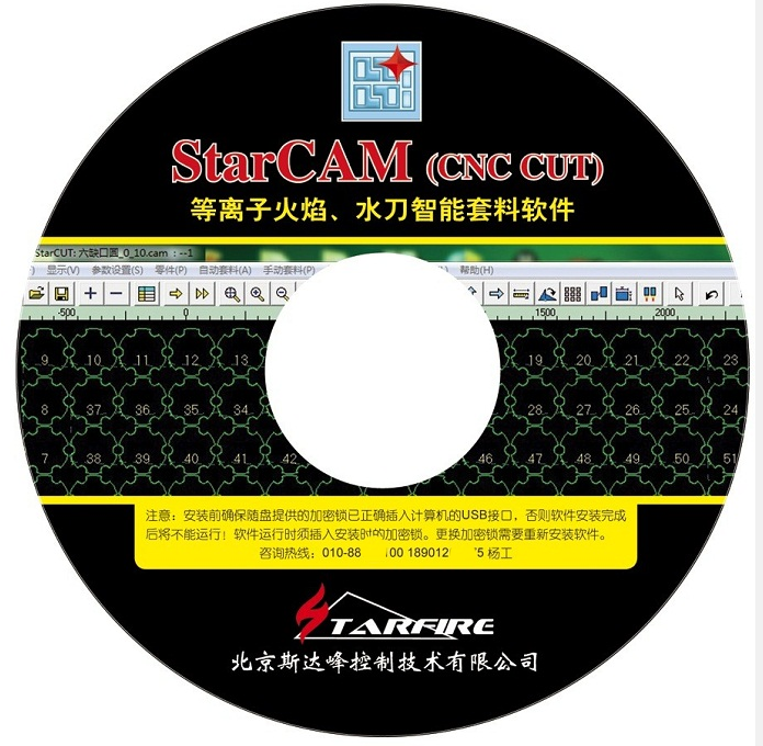 CNC plasma cutting machine Nest software StarCAM