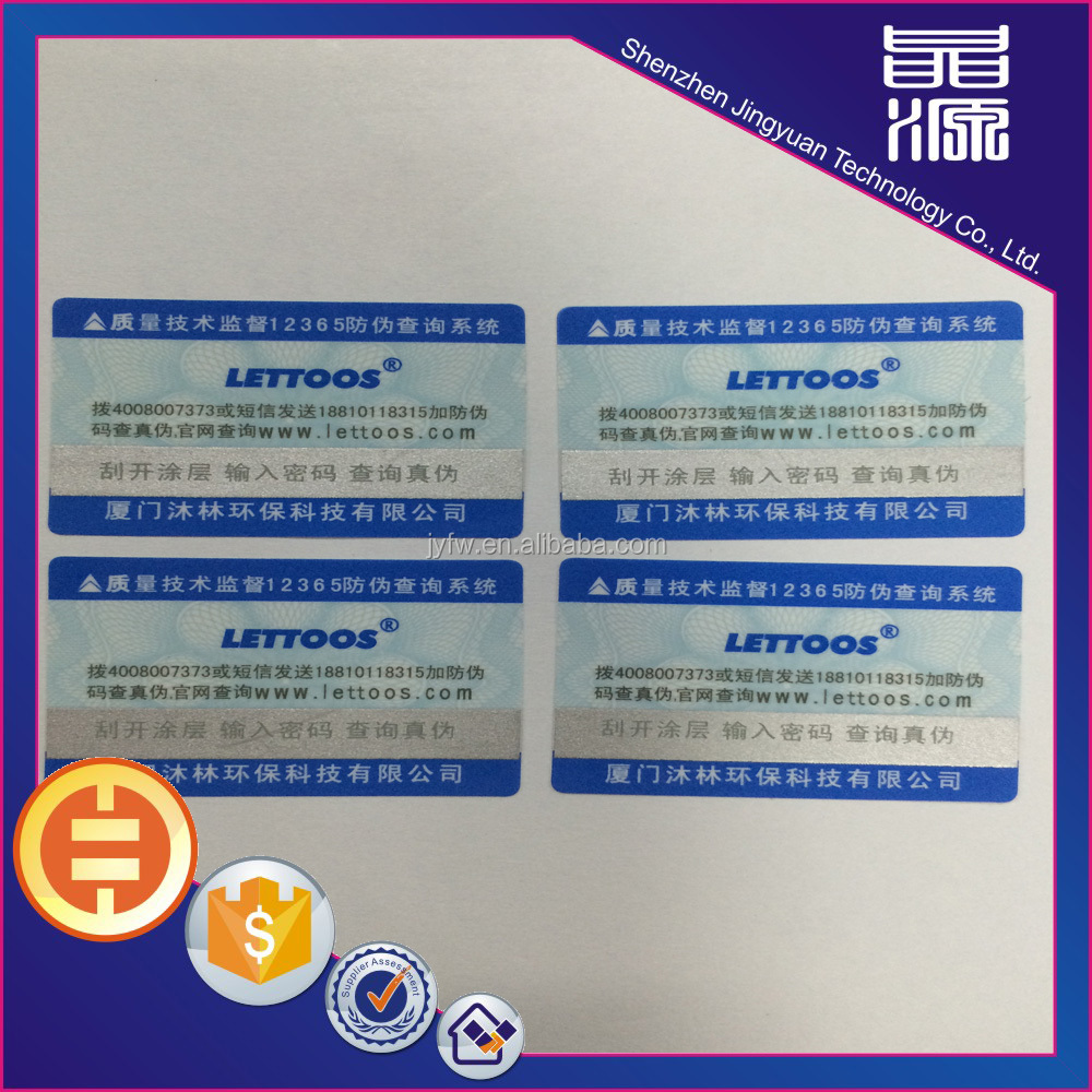 Laser anti-counterfeit label manufacturers certification labels security stickers security labels custom