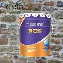 Hot sale fireproof exterior masonry rough stone wall texture paint types in building coating