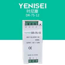 Original Meanwell DR-75-12 75W 12V Power Supply Mean Well 75W Single Output Industrial DIN Rail Power Supply