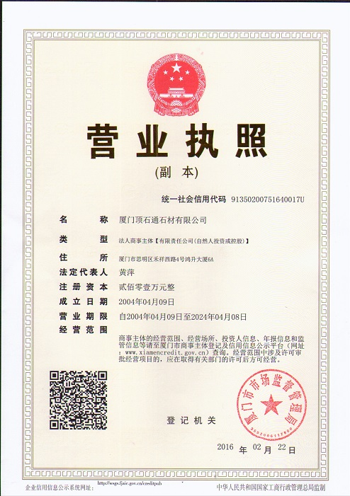 Our Business License