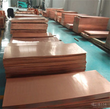 OEM large copper sheet price per kg for sale