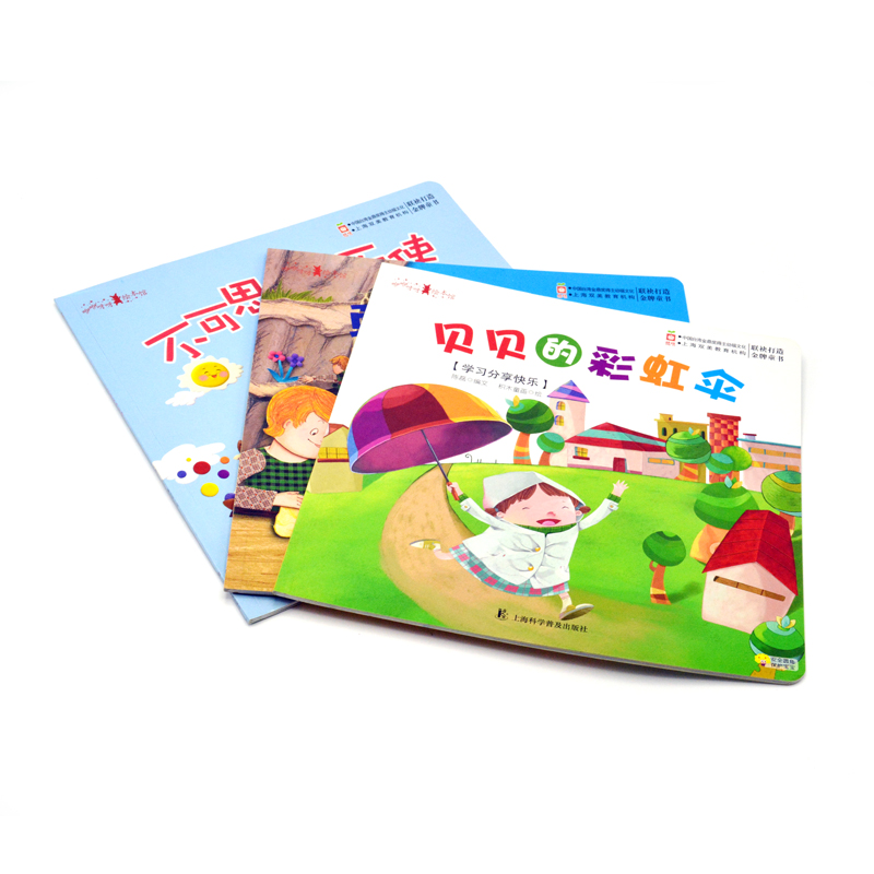 Printng/educational books children book with sticker and velcro