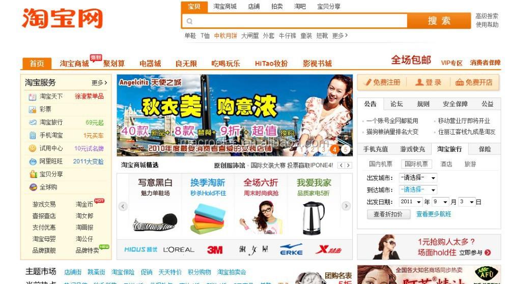 taobao's marketing