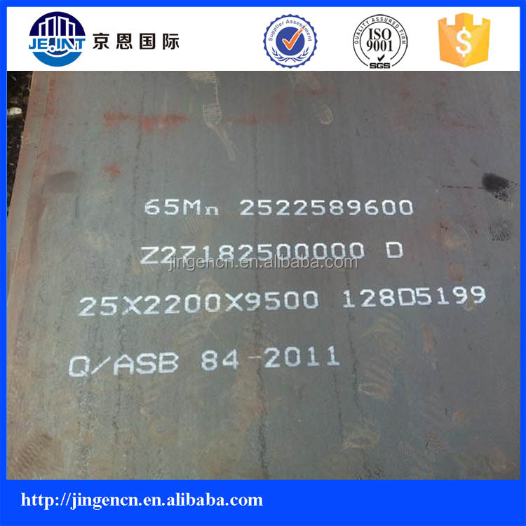 65Mn good strength hardness and elasticity spring steel plate