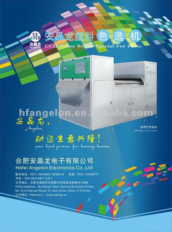 PP/PE/ABS/HDPE/PET/PC Plastics Color Sorter Plastics Recycling Equipments