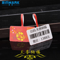 SINMARK ZB7830H.N1000 custom jewelry barcode labels,jewellery label,jewelry label stickers/ jewelry price tag