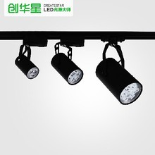 White Black cover housing track light 5w led orbit lighting