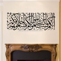 ZOOYOO decorative wall sticker Islam family new year decoration removable art vinyl quotes words sticker(598)