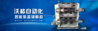 Lithium battery production equipment/auto equipment