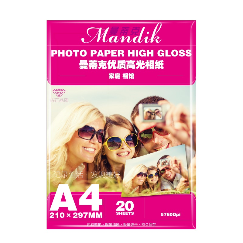 Best quality 180g A4 photo glossy paper(GSBGPPM09)