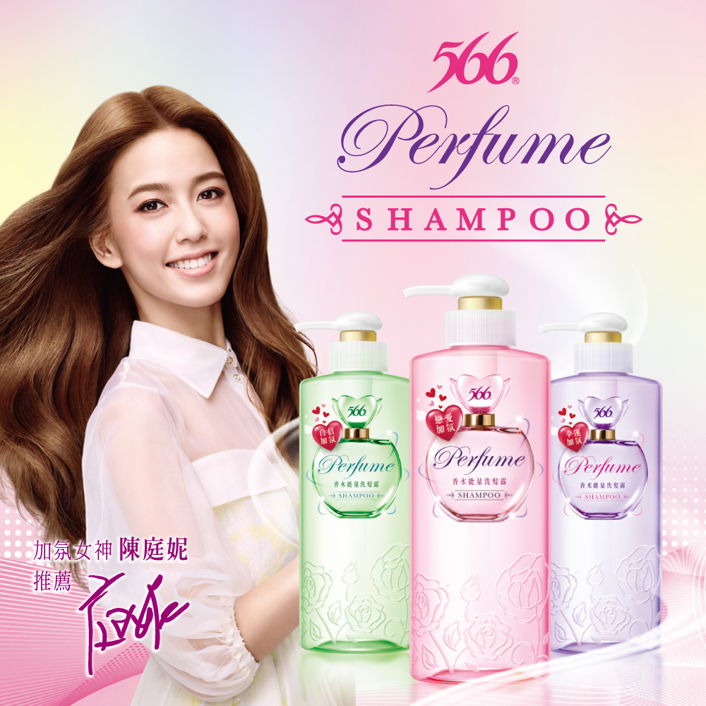 Famous brand herbal perfume essence beauty non silicone 566 hair fragrance Shampoo gel