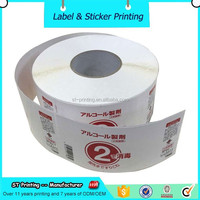 vinyl waterproof plastic bottle label,custom daily medical usage label paper sticker china excellent supplier