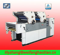 HT262II 2NP automatic 2color ryobi offset prinitng machines