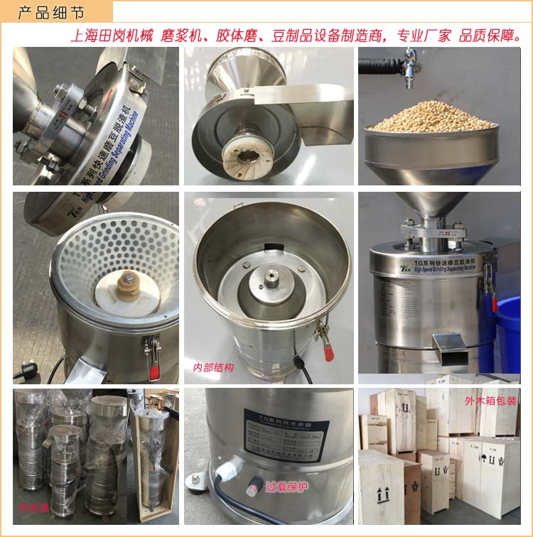 F-16 Soy milk grinder/Soybean Grinding & Separating Machine