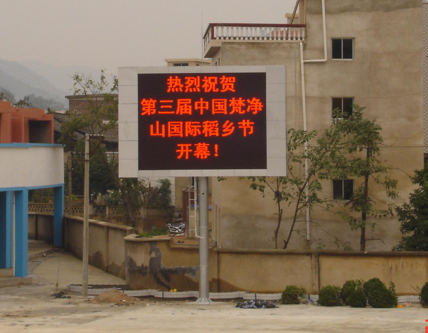 <strong>P10</strong> outdoor led screen manufacturers made red outdoor led scrolling text display module