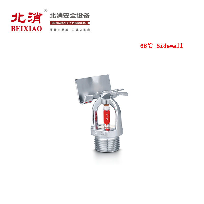 fire fighting 68 Degree sidewall sprinkler for fire security