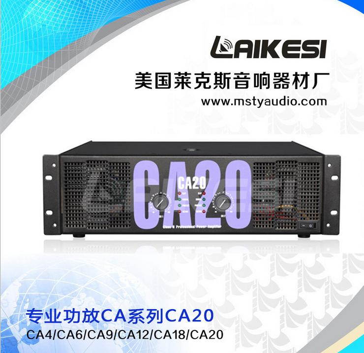 1950W High power professional power amplifier CA20