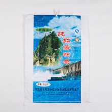 2017 new pp polyethylene recycled rice bags packaging bag for rice/sugar/fertilizer/cement