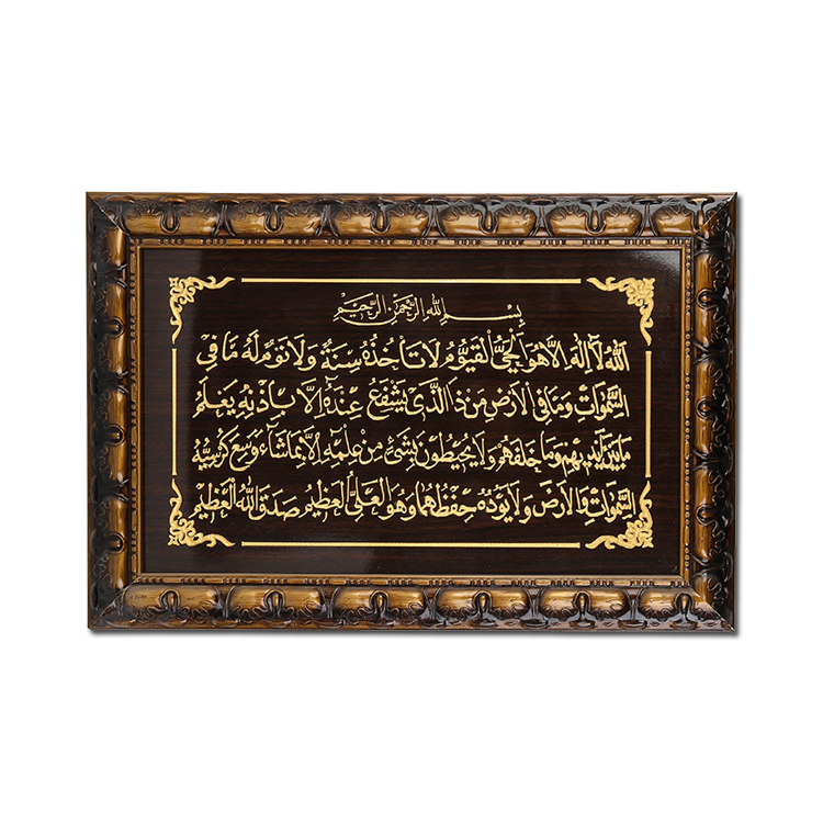 Muslim Religion Art Wall Hanging wood carved painting <strong>craft</strong> 58*38cm New Moslem word painting with frame islamic decoration